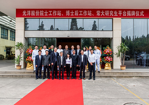 Inauguration ceremony of Guangyang Shares was successfully closed.